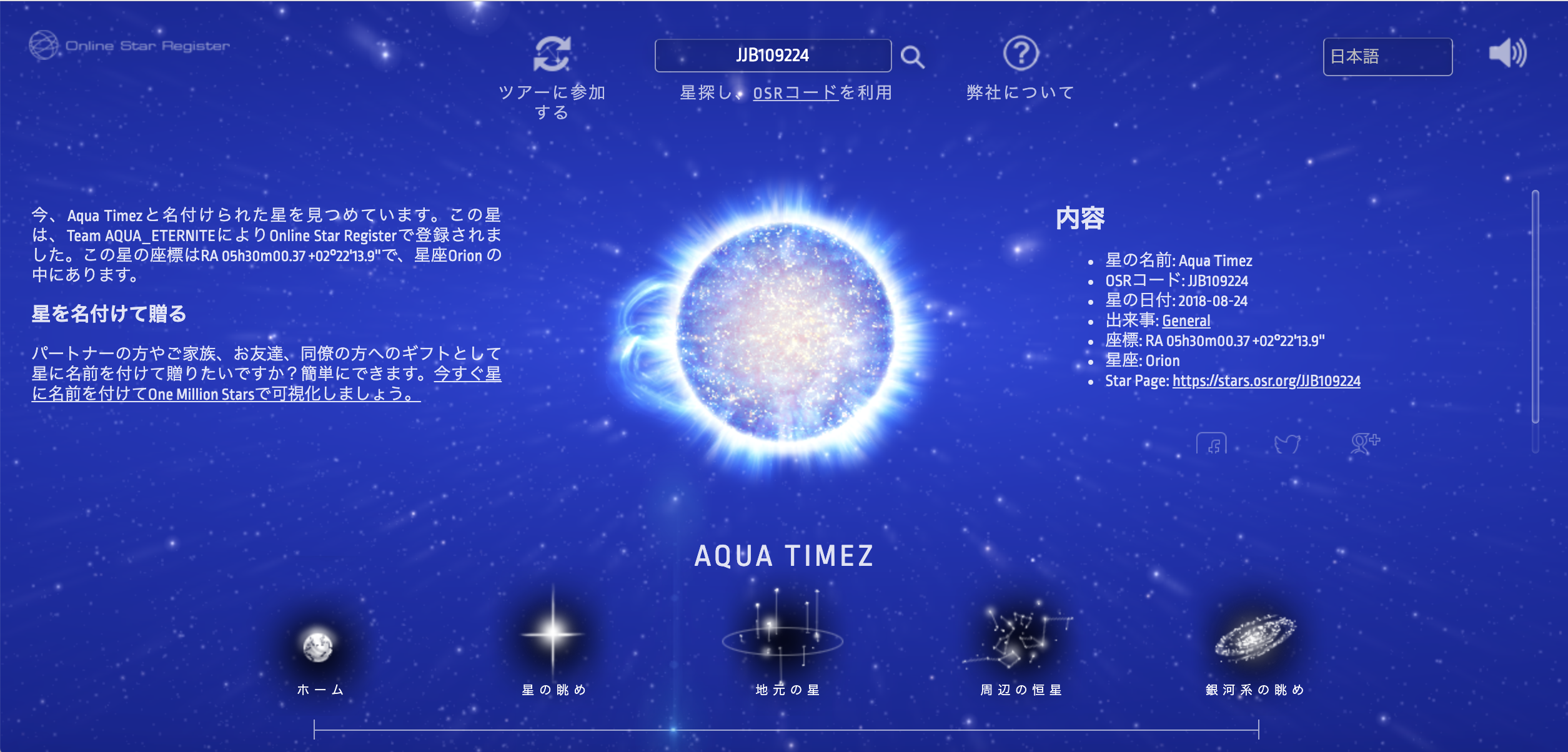 Aqua Timez | Online Star Register